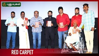Red Carpet – PuthuYugam tv Show