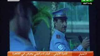 للمرة الأولى... فيلم إسرائيلي يعرض في القاهرة