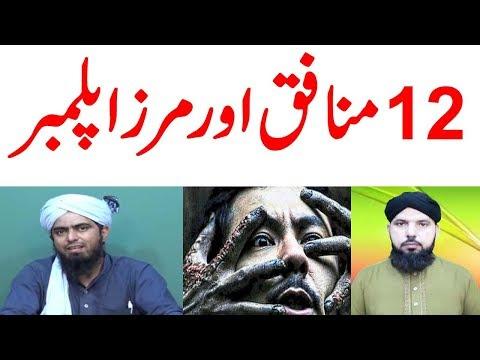 187-12 Munafiq aur Mirza plumber/review by ALI NAWAZ ONLINE,Engineer mirza ka radd