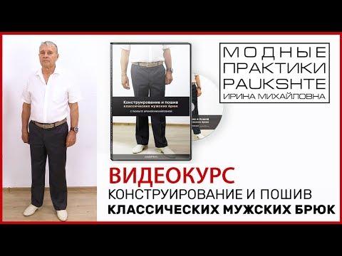 0 - Як зшити чоловічі штани?