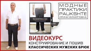 Видеокурс Конструирование и пошив мужских брюк Выкройка мужских брюк Как сшить мужские брюки