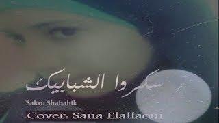 أغنية رشا رزق سكروا الشبابيك ـ سنا العلاوي || Sakru shababik- cover by sana