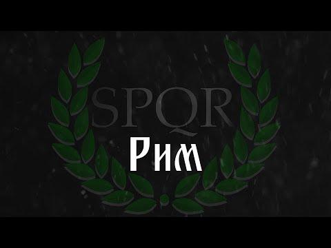 История Рима за 13 минут.