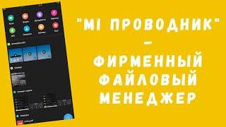 Приложение Mi Проводник - лучший проводник для твоего Android телефона screenshot 1