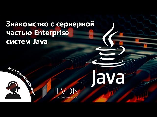 Знакомство с серверной частью Enterprise систем Java