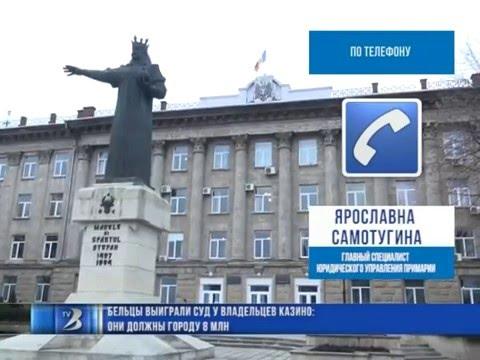 казино в молдове онлайн