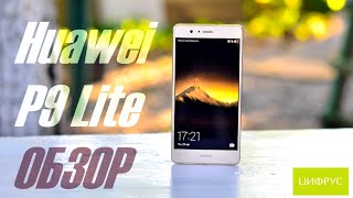 Huawei P9 Lite | обзор | характеристики | сравнение | отзывы | цена