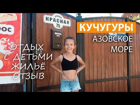 Кучугуры, Азовское море - жилье, отзыв, отдых с детьми