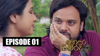 Modara Bambaru | මෝදර බඹරු | Episode 01 |  20 - 02 - 2019 | Siyatha TV Thumbnail