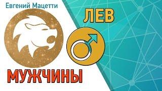 Мужчина Лев ♌ Характер и совместимость парня – Лев Астрологический любовный гороскоп