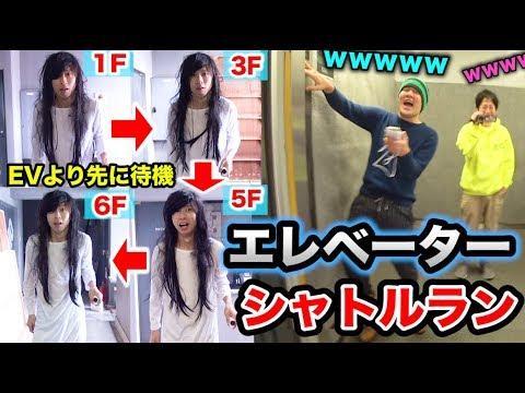 【階段vs】エレベーターシャトルラン!!何階登っても先回りして真顔で待ち受けてないといけませぇええぇええん!!