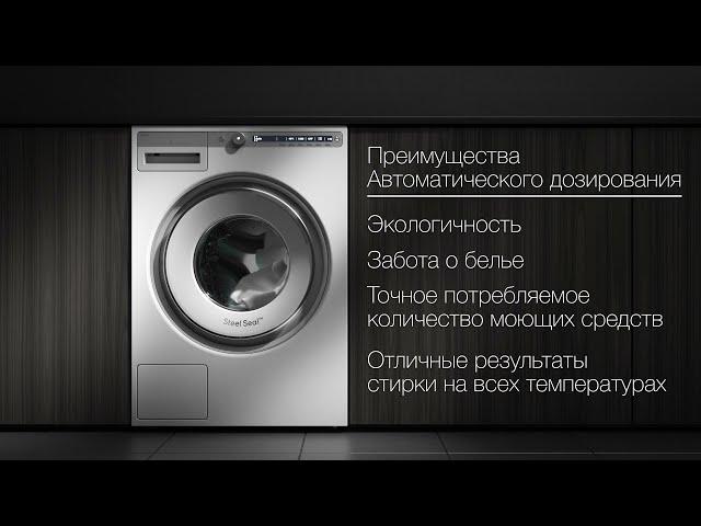 AASKO Автоматическая дозировка