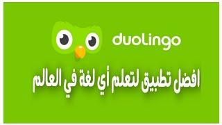 تطبيق دوولينجو لتعلم الانجليزية واللغات الاخرى من الصفر الى الاحتراف مجانا بدون نت screenshot 1