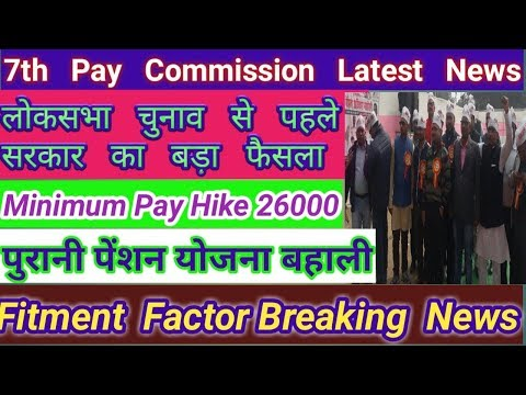 7th Pay Commission  Latest News Today:Minimum Pay hike 26000 fitment Factor hike for central govern