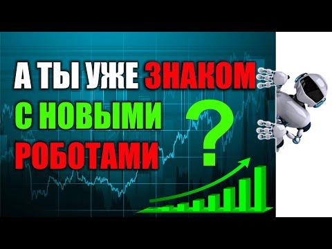 Форекс роботы с прибылью 80 120% месяц l Обзор+месяц бесплатно l