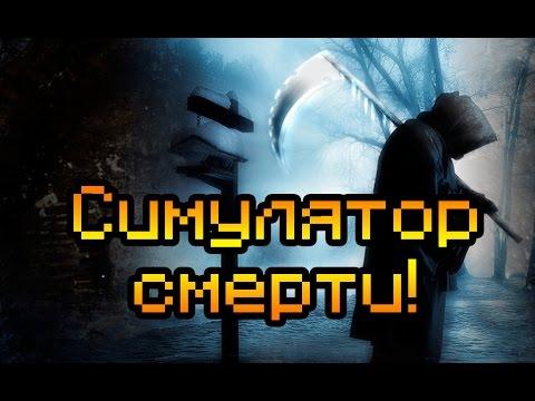 Игра смерти (2010) - my-