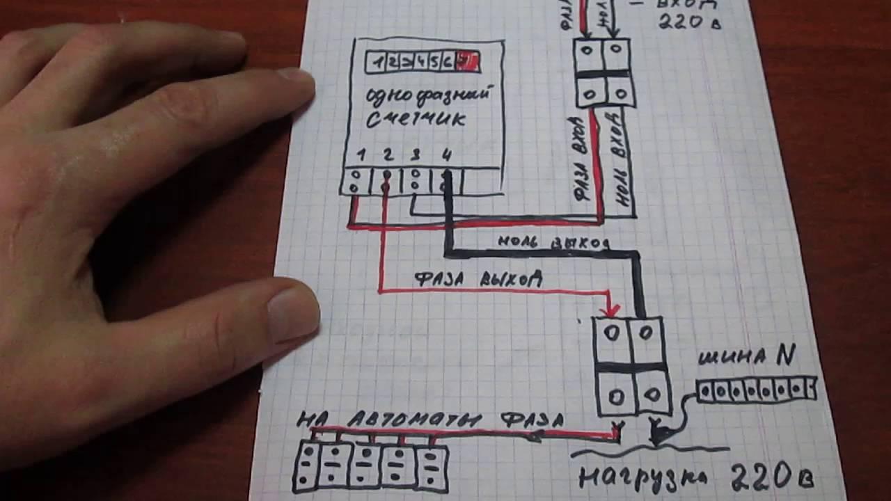 Схема подключения однофазного электрического счетчика фото 842