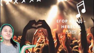 ЕГОР КРИД – НЕВЕСТА|| COVER || КАВЕР || NEVESTA || EGOR KRID || STULMAN