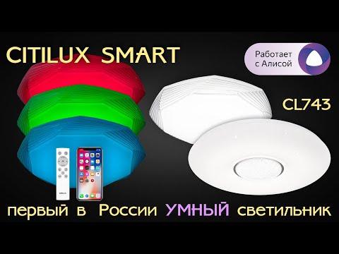 Умный светильник с голосовым управлением CITILUX SMART