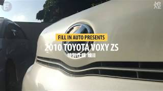 2010 TOYOTA VOXY ZS煌II | FILL IN AUTO