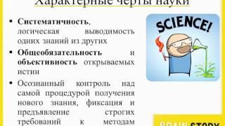 видео Понятие науки. Наука как деятельность, система знаний, социальный институт