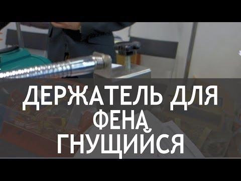 Как сделать своими руками держатель для фена