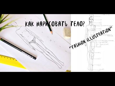 Как нарисовать человека (тело)/ФЭШН-ЭСКИЗ для начинающих