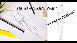 Как нарисовать человека (тело)/ФЭШН-ЭСКИЗ для начинающих(Всем привет! В этом видео я поэтапно покажу как нарисовать человека, а именно девушку в фэшн-иллюстрации...., 2016-07-01T14:53:53.000Z)