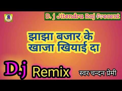 Jhajha_Bazar_ke_Khaja_Khiye_da_Jamui_ke_Dharkana_ho_Chhat Ll Chandan_Premi_superhit_Bhojpuri_Song L