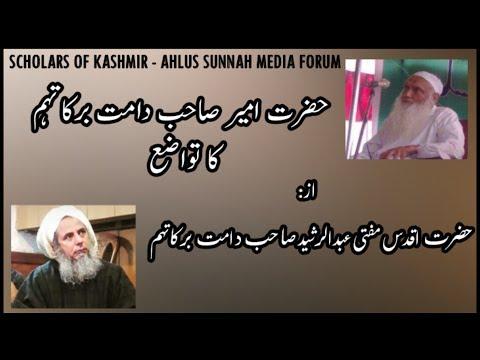 Hazrat Ameer Sahab (Baramulla) Ka Tawazu - BY: Mufti Abdul Rasheed Sahib DB