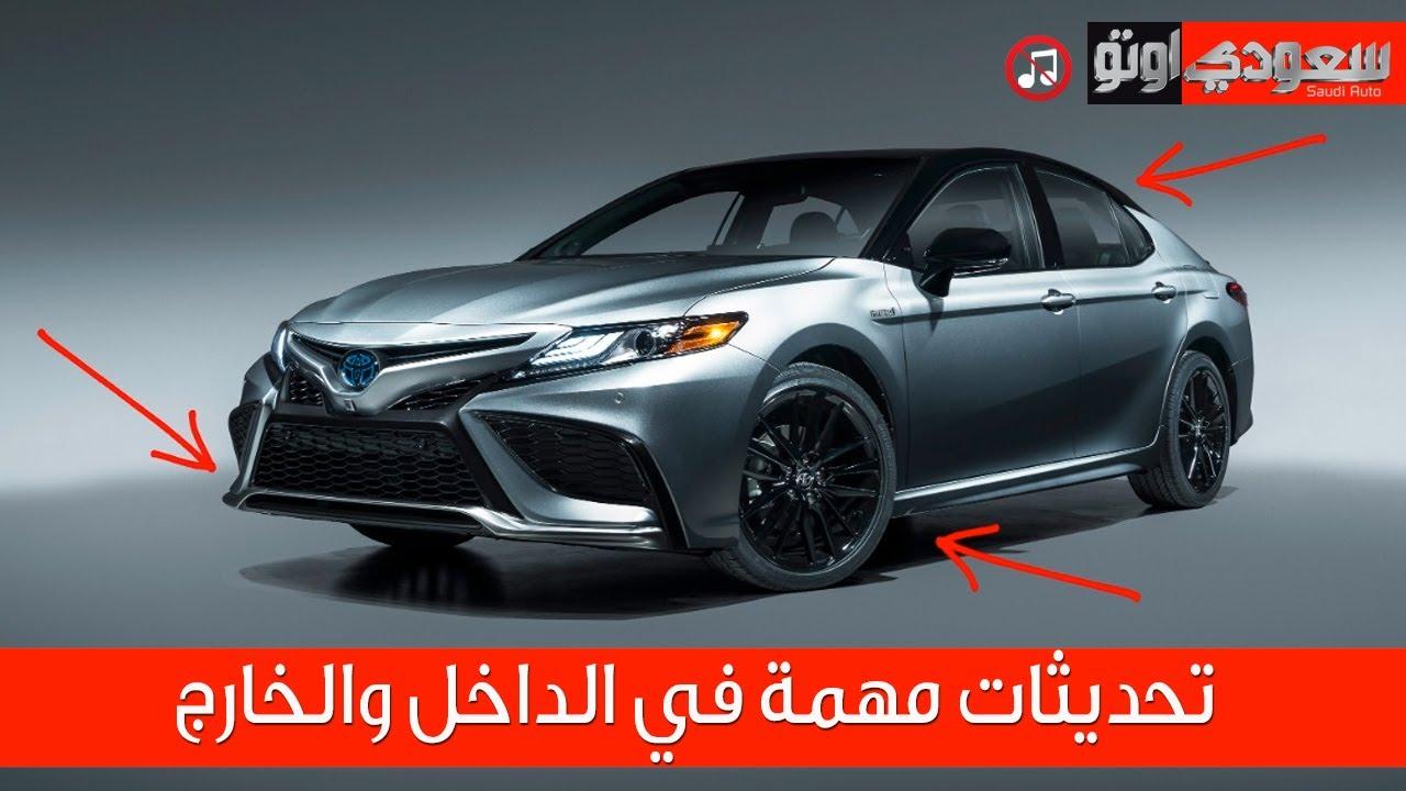 تويوتا كامري 2021 التحديثات والمواصفات الجديدة Toyota Camry 2021
