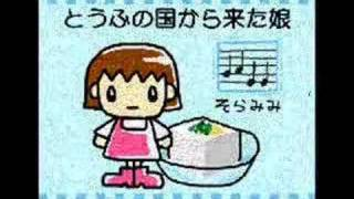 The daughter who came from the country of the tofu Do you like tofu?