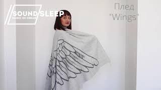 плед Wings от SoundSleep. Как выбрать плед?