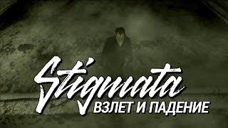 Смотреть клип Stigmata - Взлёт И Падение