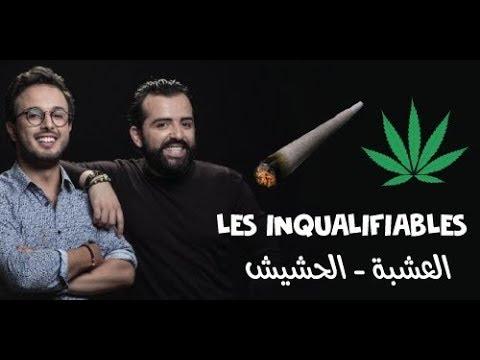 les inqualifiables  - ...لكماية،لحشيش،العشبة،البلية
