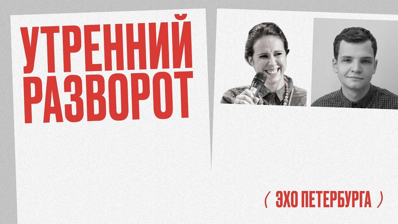 Утренний разворот / Александра Петровская и Иван Штейнерт // 03.08.21