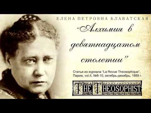 Алхимия в девятнадцатом столетии (Е.П. Блаватская, статья 1889 г.)__аудиокнига