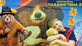 ПРИКЛЮЧЕНИЯ ПАДДИНГТОНА 2 Идем смотреть ЛУЧШИЙ ДЕТСКИЙ ФИЛЬМ про Медвежонка Paddington ОБЗОР ОТРЫВКИ