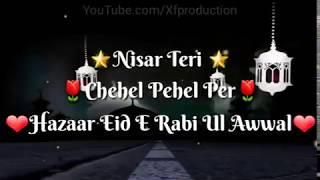 Nisar Teri Chahel Par NAAT SHARIF 2018