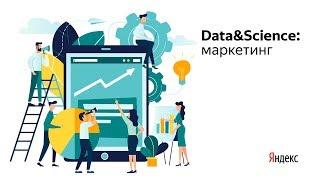 Запись трансляции конференции «Data&Science: маркетинг» - 23.06.2018