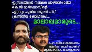K G MARKOSE RAJESH ATHIKKAYAM Latest Malayalam Christian Devotional Song maalaakhamaarude