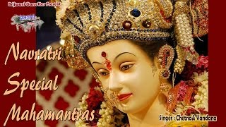 Navratri Special Mantras | नवरात्रि स्पेशल मंत्र  । माँ  दुर्गा मंत्र