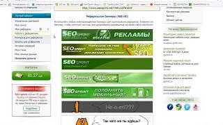Как легко и быстро заработать на Seosprint 1000 рублей в день новичку с нуля   Стратегия Seosprint 1
