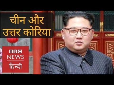 How China is helping North Korea? (BBC Hindi)