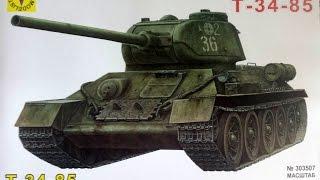 Збірка Т-34-85 від ''Моделіста''. Частина 1.