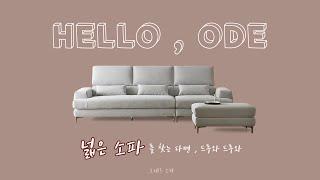 [오데르 sofa] 넓은소파 찾으세요 ? 패브릭소파 오…
