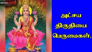 அட்சய திருதியை பெருமைகள் | Akshaya Tritiya 2021 | Britian Tamil Bhakthi