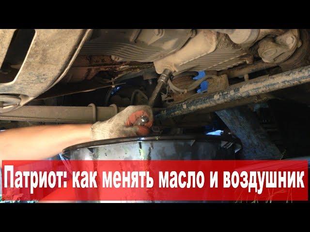 УАЗ Патриот: как заменить моторное масло и воздушный фильтр