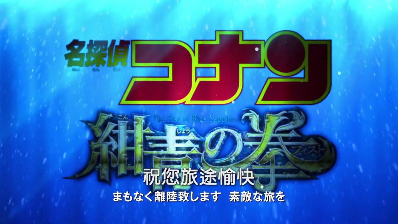《名偵探柯南:紺青之拳》最新4DX/MX4D版預告搶先看!(繁體中文字幕版)(1080P) - YouTube