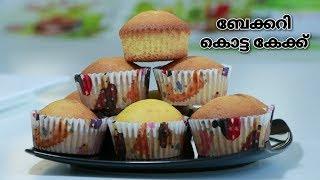 Oven &amp No Oven Vannilla Cup cake  നമമട സവനത കടട കകക  Recipe:248